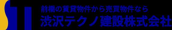 前橋の賃貸物件から売買物件なら渋沢テクノ建設株式会社
